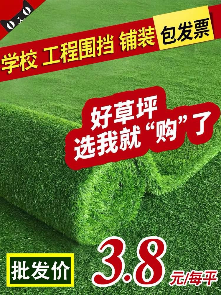 仿真草坪人工假草皮塑料人造绿色幼儿园地毯阳台户外装饰室内围挡,可领取元淘宝优惠券