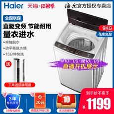 海尔9公斤全自动波轮洗衣机一级能效变频家用官方旗舰店大神童10