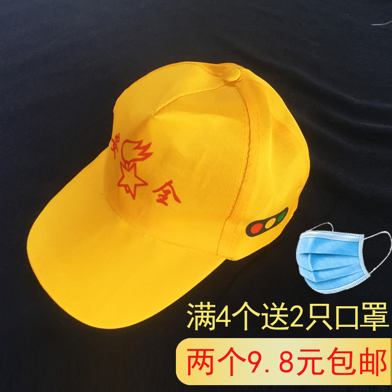 Spot safety little yellow hat with traffic lights primary school childrens hat school traffic safety yellow cap