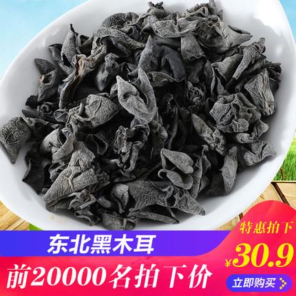 【拾个果旗舰店】特级无根黑木耳干货 500g