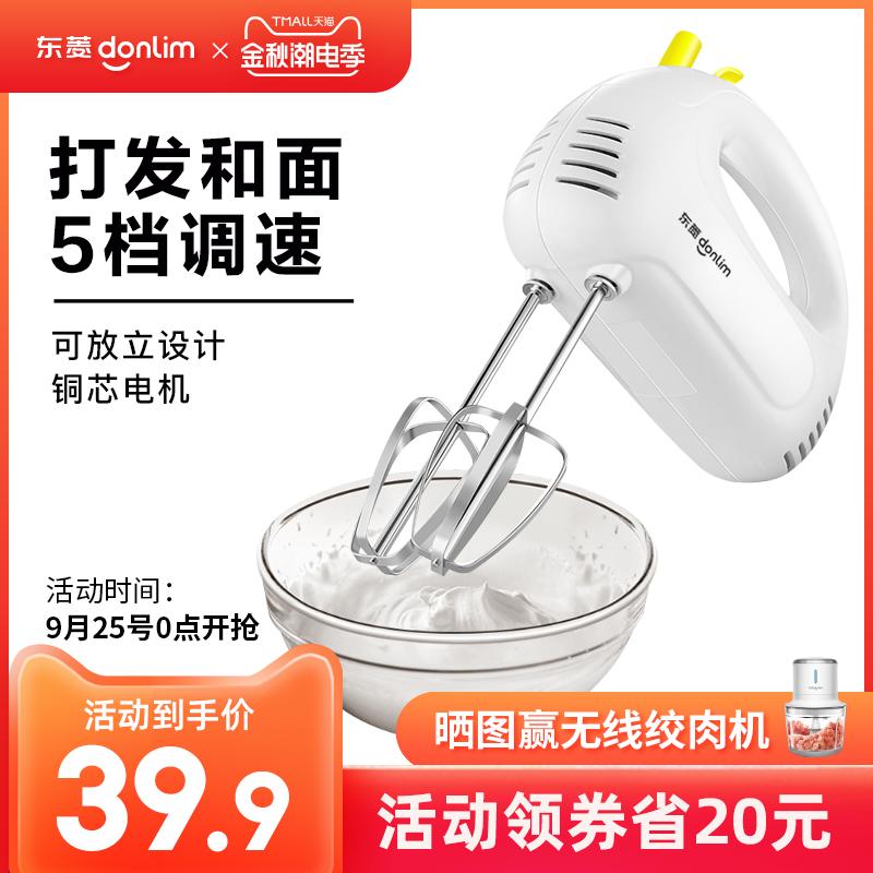 东菱打蛋器电动家用小型手持自动打奶油打蛋机烘焙打发搅拌器迷你 39.9元