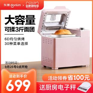 JD08面包机家用全自动和面发酵馒头肉松三 Donlim 东菱 明治机