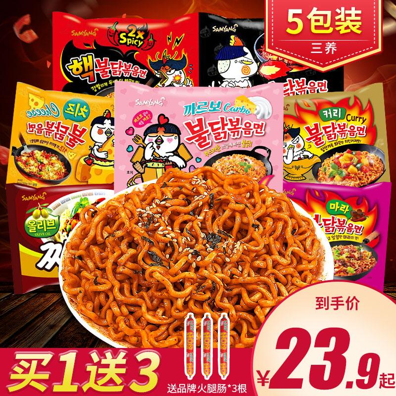 23.90元包邮韩国进口三养火鸡面混合5包网红