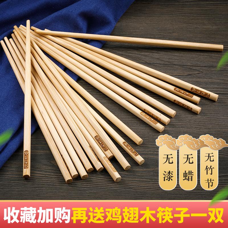 麦村天然竹筷子防滑防霉家用无漆无蜡高档楠竹套装刻字10双家庭10.90元包邮
