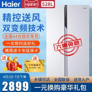 海尔BCD-528WDPF双门对开门风冷无霜变频家电冰箱白色大容量528升