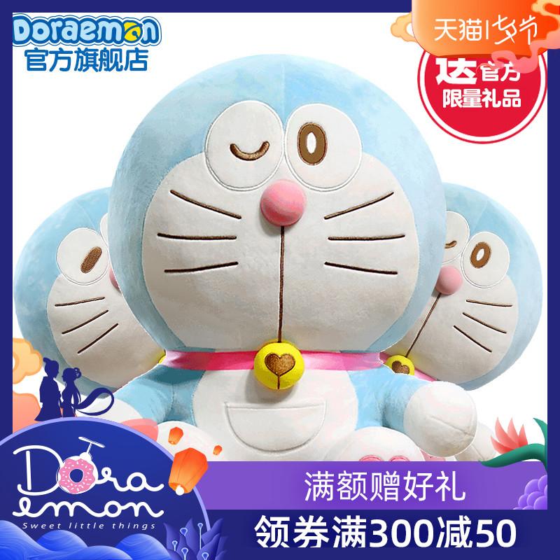 Tiktok 520 birthday gift: Doraemon, robot cat, doll, plush toy, bestie, girl, girl