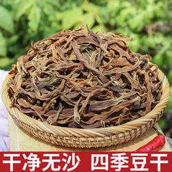 四季豆干农家自制干货菜类土特产豇豆豆角刀豆干菜脱水蔬菜干500g