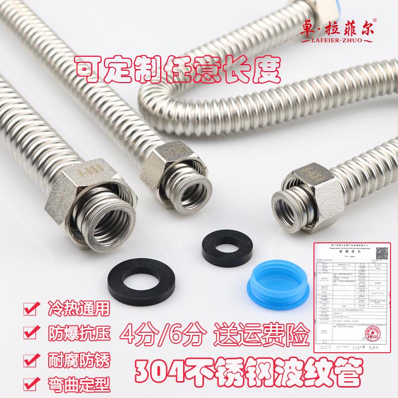 卓拉菲尔304不锈钢波纹管4分6分水管热水器冷热家用马桶进水软管