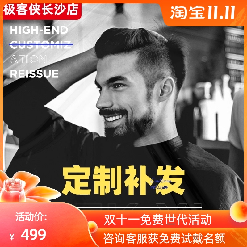 Changsha scalp Wig Mens top hair biological scalp short hair hairline custom mens traceless real hair