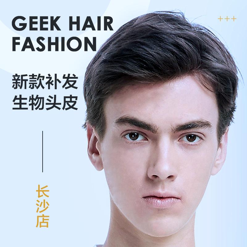 长沙头皮假发男士头顶补发生物头皮短发发际线定制男无痕真人发丝