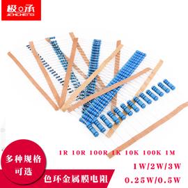 1/4W 0.5W 1W 2W 3W色环电阻金属膜 1R 10R 100欧 1K 10K 100K 1M