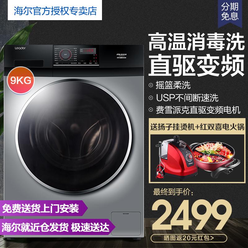 【送电火锅】海尔统帅直驱变频滚筒洗衣机全自动9公斤TQG90-B712