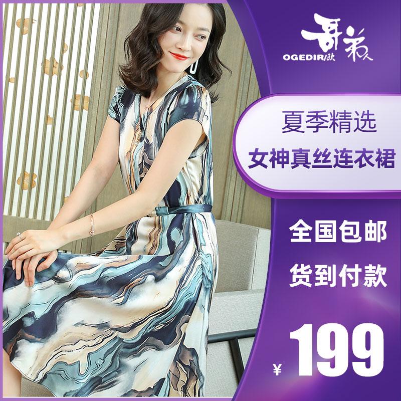 欧哥弟人【专柜正品】高档印花真丝连衣裙优雅性感夏季精选爆款。