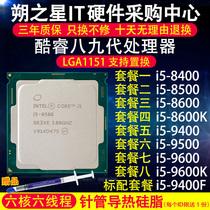 i58400850086008600Kcpu单片六核正式版1151针质保三年现货