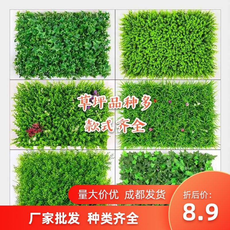 Simulation lawn green plant wall decoration plastic artificial false lawn skin indoor balcony false flower art background wall