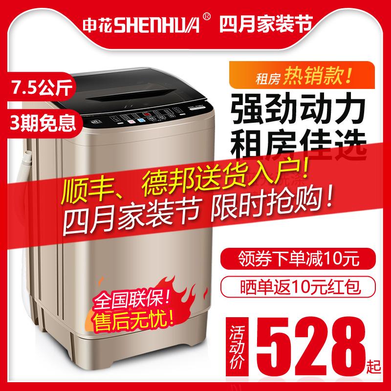 申花7.5/8.5KG洗衣机大容量全自动家用宿舍租房小型波轮洗脱一体