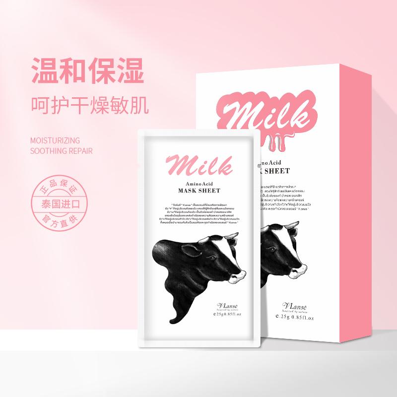 泰国vlanse氨基酸牛奶氧肤面膜深层补水长效保湿提亮修护肌肤面膜