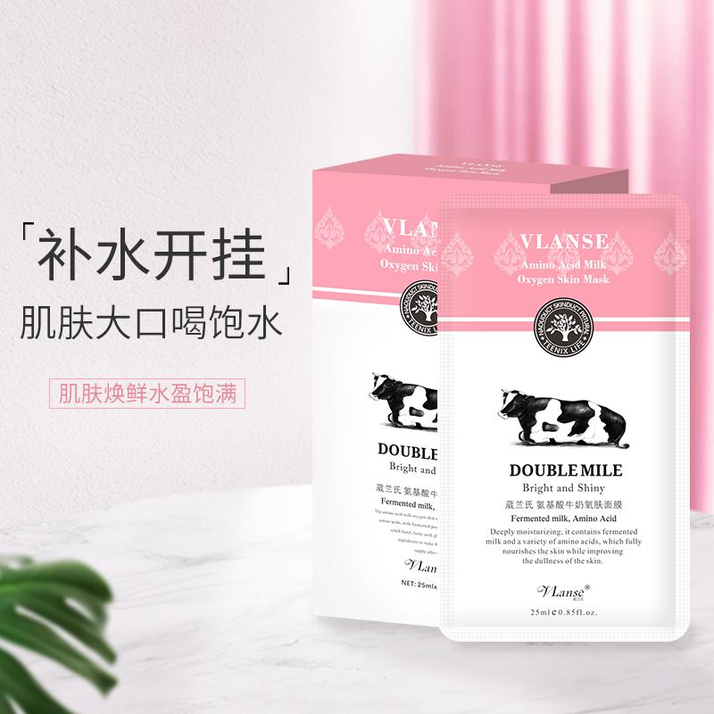 泰国vlanse葳兰氏牛奶面膜女氨基酸敏感肌肤适用深层补水保湿正品