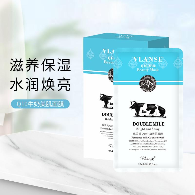 Vlanse泰国牛奶美肌面膜女滋润嫩滑肌肤深层补水保湿男25ml*10片