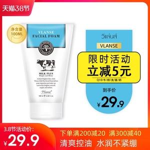 泰国Vlanse Q10牛奶洗面奶氨基酸深层清洁温和控油男女洁面乳正品