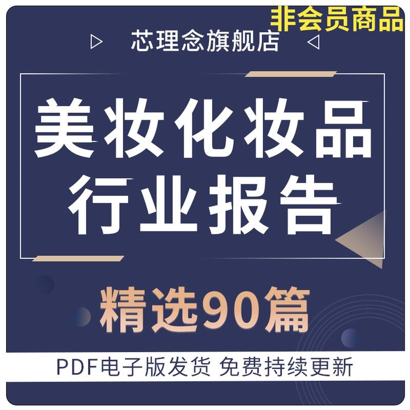 美妆化妆品行业报告中国美妆护肤品面膜彩妆行业营销研究分析报告市场产业调研趋势消费调查报告