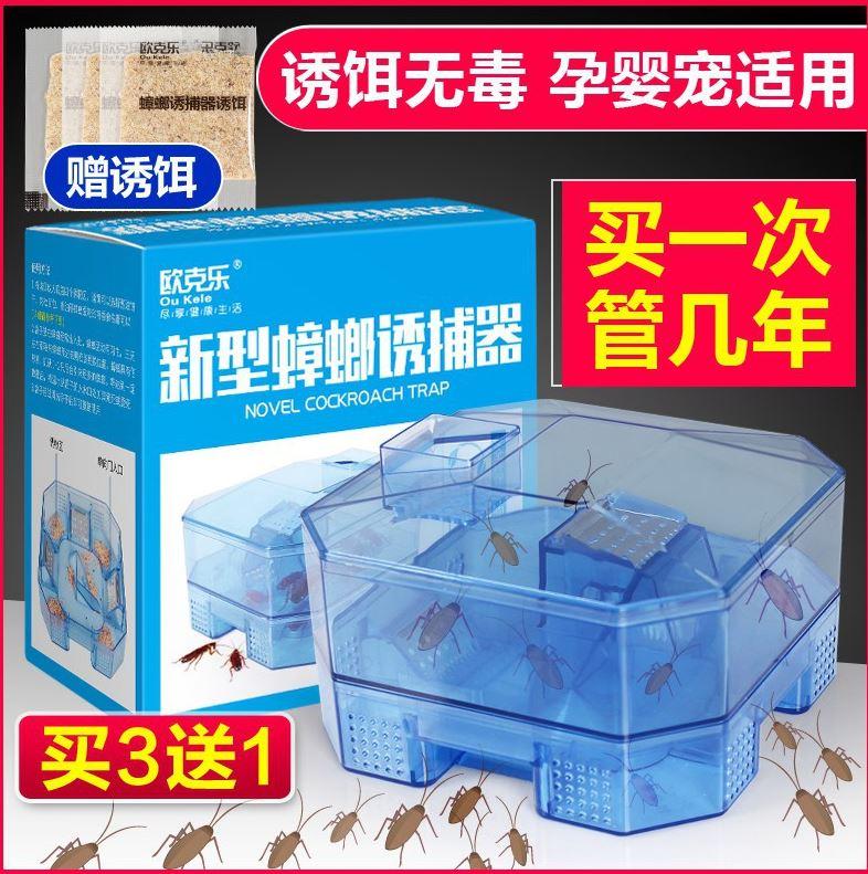 券后25.63元环保盒装家用捕捉器屋里蟑螂诱捕器卫生间酒店橱柜下角落安全盒子