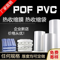 PVC热风收缩膜热缩袋套大号加厚POF遥控器透明包装对折膜筒状定做