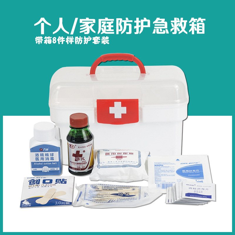 Emergency medical kit for trauma, epidemic prevention kit for family students, health care kit for students, first aid for wound protection and disinfection supplies
