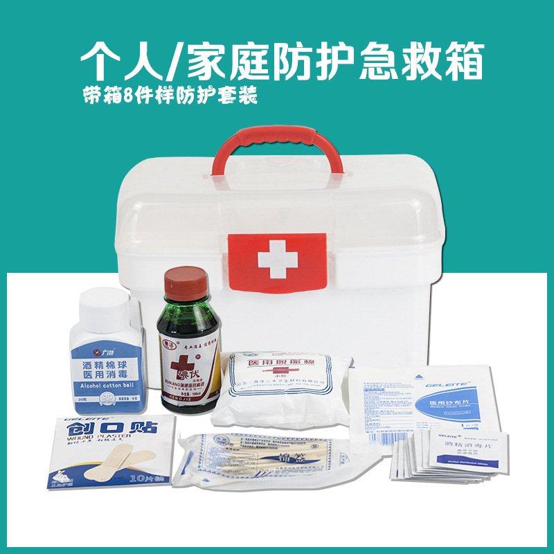 外伤应急医药包防疫套家庭学生健康装医疗箱防护伤口消毒用品急救