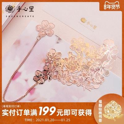 手心里樱花金属书签中国风创意文创文具纪念品定制文艺送老师礼物