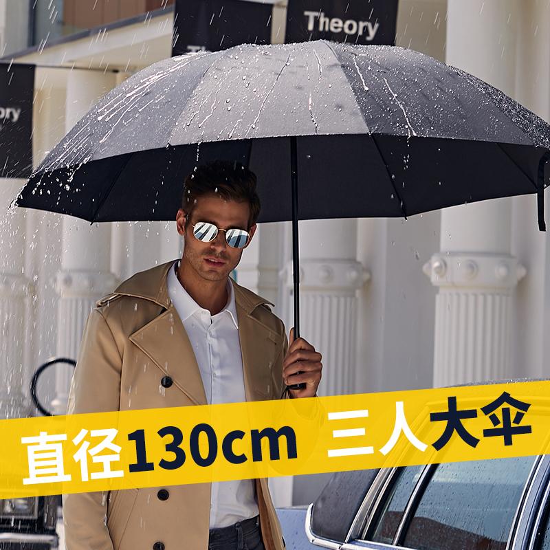 红叶男士超大号晴雨两用手动商务伞
