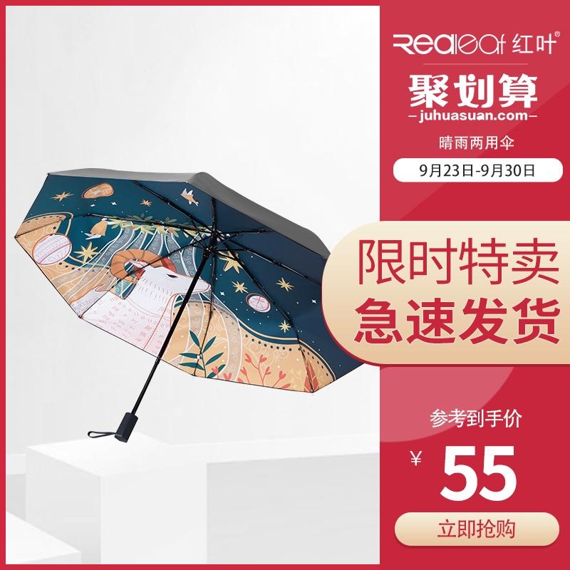 红叶upf50+晴雨两用遮阳伞黑胶防晒防紫外线太阳伞小巧折叠雨伞女