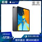 苹果 iPad Pro 11英寸平板电脑 特价5748下单立抢