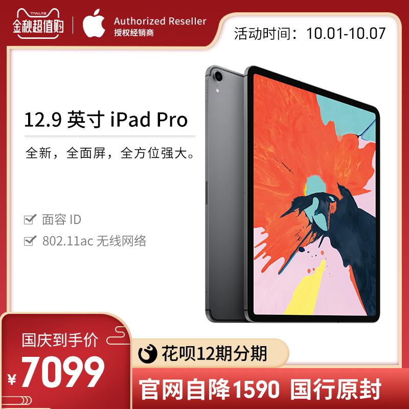 7099.00元包邮2018新款apple /苹果 id ipad pro