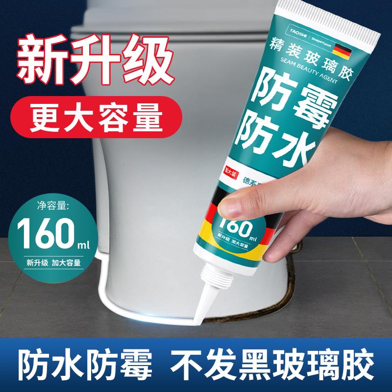 防水防霉厨卫透明强力胶家用水槽马桶密封胶门窗瓷白胶专用玻璃胶