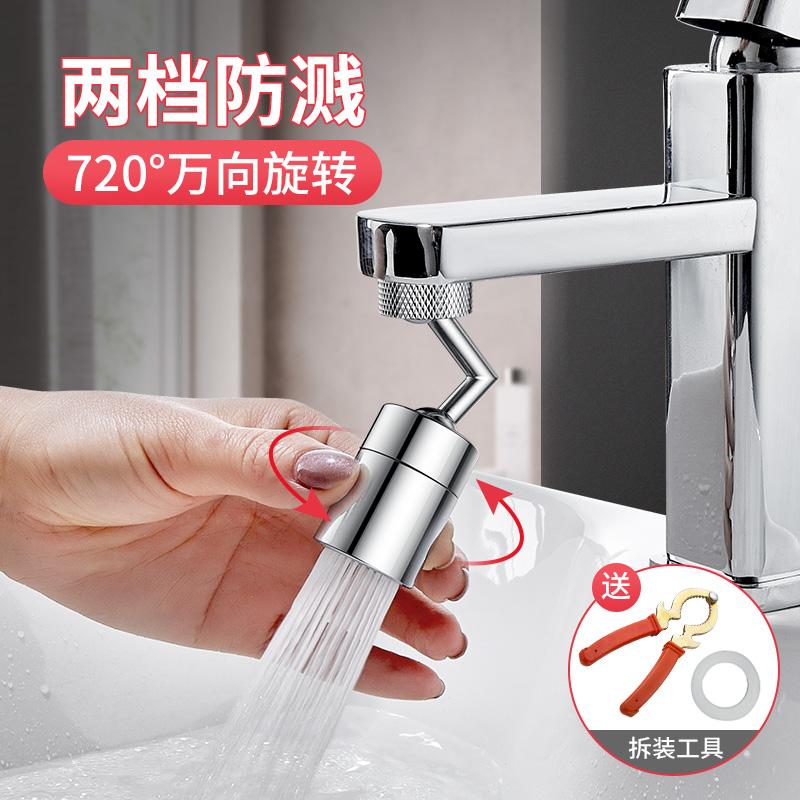 洗脸面盆360度可旋转万向水龙头防溅头嘴卫生间洗漱延伸起泡神器