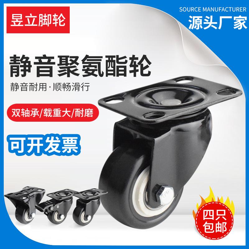 脚轮1.5寸2寸2.5寸3寸万向轮pu聚氨酯静音脚轮刹车轮定向轮家具轮