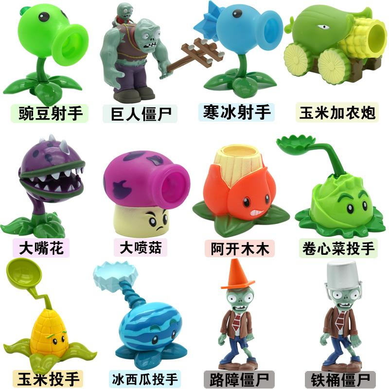植物大战玩具2男孩儿童套装3软胶(用2元券)