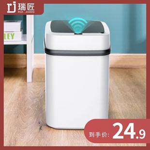 家用智能垃圾桶带盖厕所客厅创意卫生间自动垃圾桶感应式马桶纸篓图片