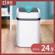 家用智能垃圾桶带盖厕所客厅创意卫生间自动垃圾桶感应式马桶纸篓
