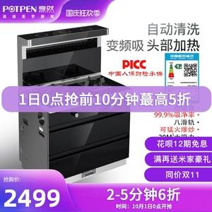 POTPEN家用紫外线消毒柜后排烟整体厨房自动清冼多功能一体集成灶