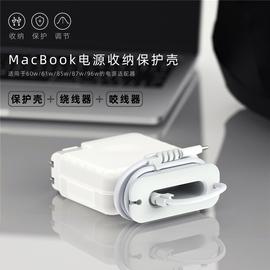 适用苹果MacBook笔记本电源保护壳数据线卡通绕线器充电器套pro15图片