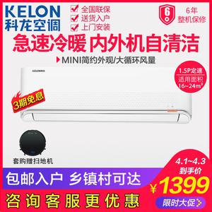 Kelon/科龙 KFR-35GW/QNN3 大1.5p