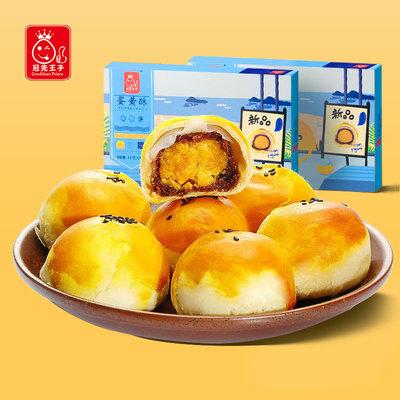冠先王子蛋黄酥雪媚娘6枚装麻薯糕点网红零食食品礼盒装咸蛋黄酥