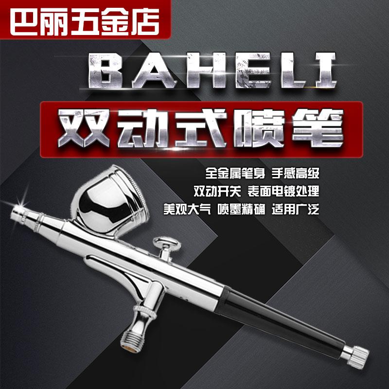 BAHELI130喷笔0.3口径喷画笔纹身笔美工喷笔喷枪模型上色HD130图片