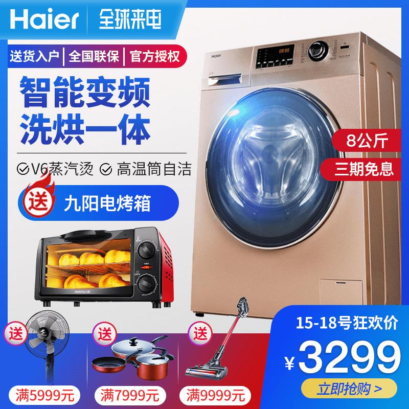 公斤变频洗烘干一体全自动滚筒洗衣机8G80629HB14G海尔Haier