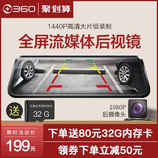 360行车记录仪汽车载前后双录带倒车影像无线全景高清夜视免安装
