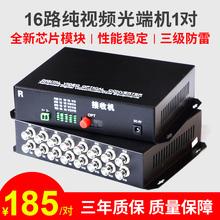 LHGD桌面式16路纯视频光端机16V单模单纤FC接口20KM防雷一对