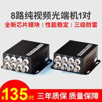 LHGD 8V视频光端机8路纯视频视频FC接口单模单纤20KM防雷一对