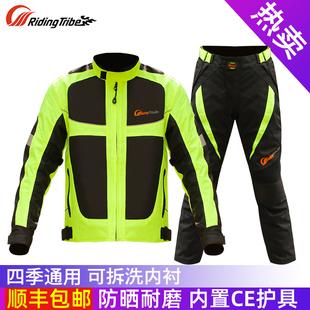 男 夏季 防水骑行服套装 套装 透气反光防摔装 摩托车骑行服 备 四季